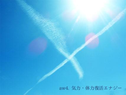 【無償】aw4.気力・体力復活エナジー